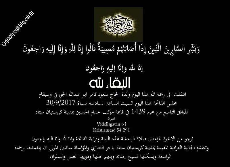 انا لله وانا اليه راجعون والدة الحاج سعود ثامر ابو عبدالله