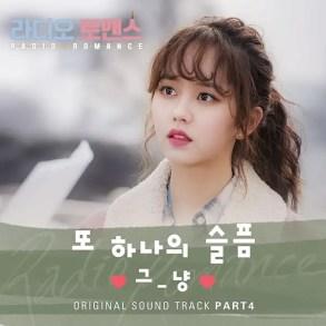 J_ust – Radio Romance OST Part.4 (MP3)