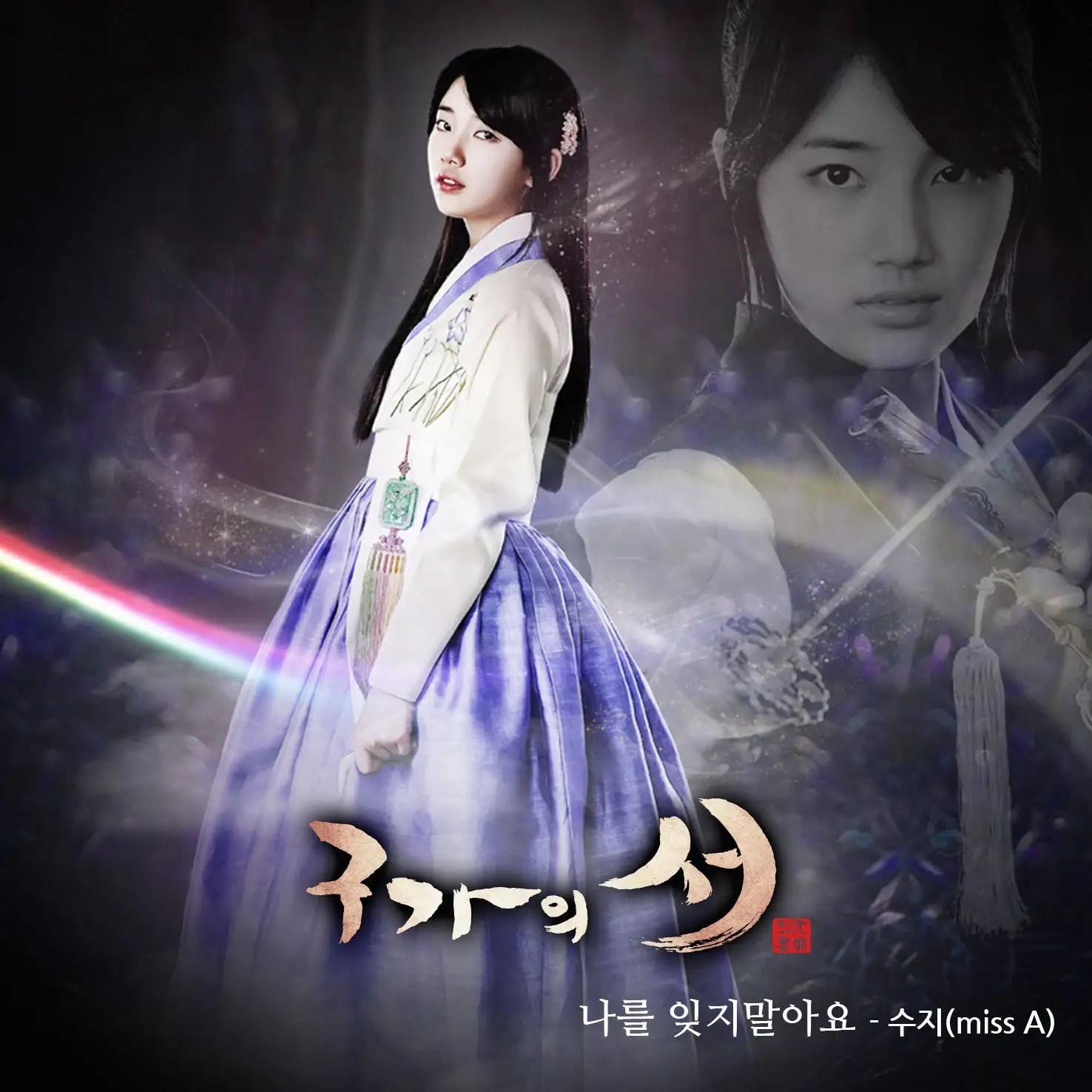 [Single] Suzy (Miss A) - Gu Family Book OST Part. 4