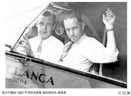 Herndon (left) and Pangborn takeoff at Sabashiro Beach, Misawa, Honshu, Japan, 3 October 1931