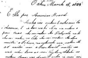 Alii Letters – Liholiho to ABCFM (1823)