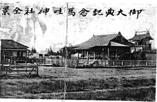 Maui-Jinsha-Mission-building-1916