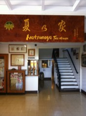 Natsunoya Tea-House