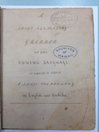 Opukahaia_Grammar_Book-(HHS)-Title_Page