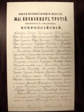 Russia-Tsar_Alexander_III-Russian-1
