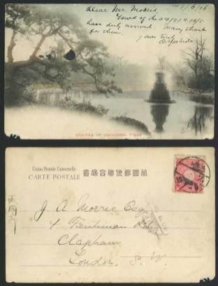 Spouting Crane Fountain-Hibiya ParkTokyo-1905