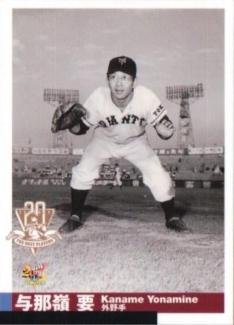 Wally Yonamine-Giants baseball card