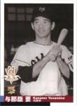 Wally_Yonamine-Giants baseball card