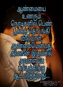 deep tamil love quotes