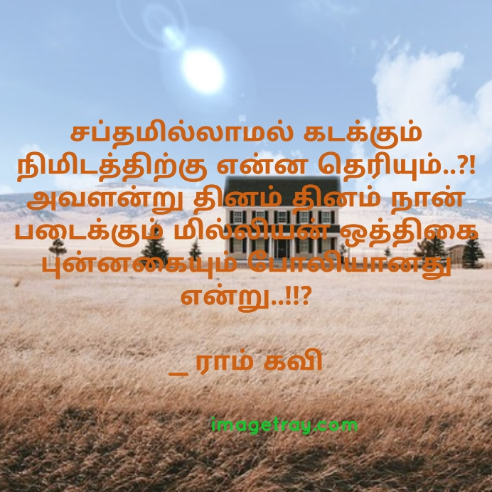 tamil deep love quotes images