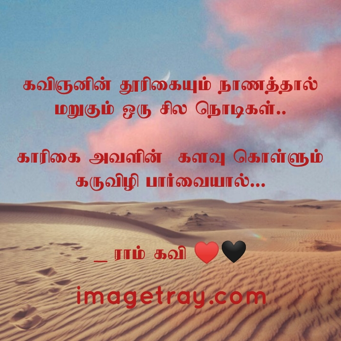 first love quotes tamil