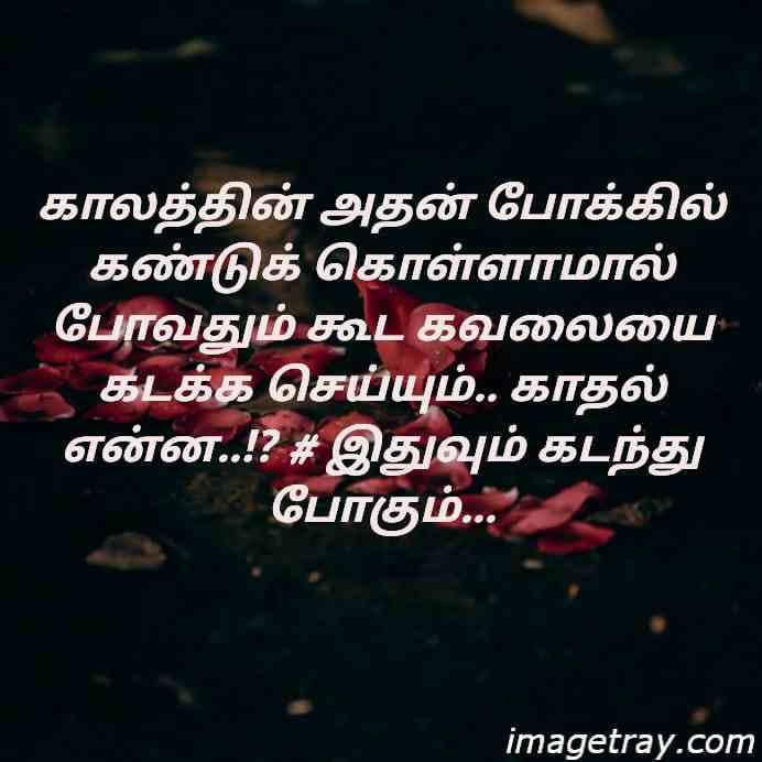 love pain status tamil