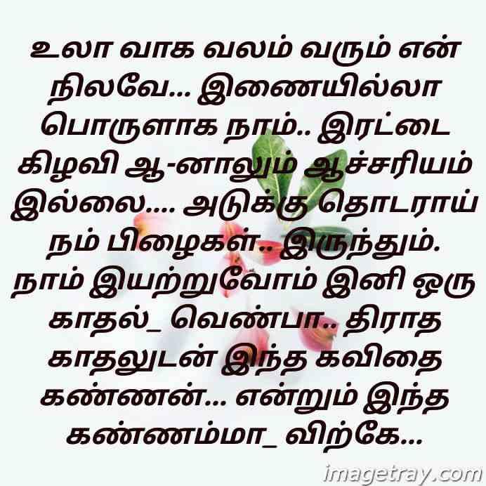 Tamil love kavithai for WhatsApp dp