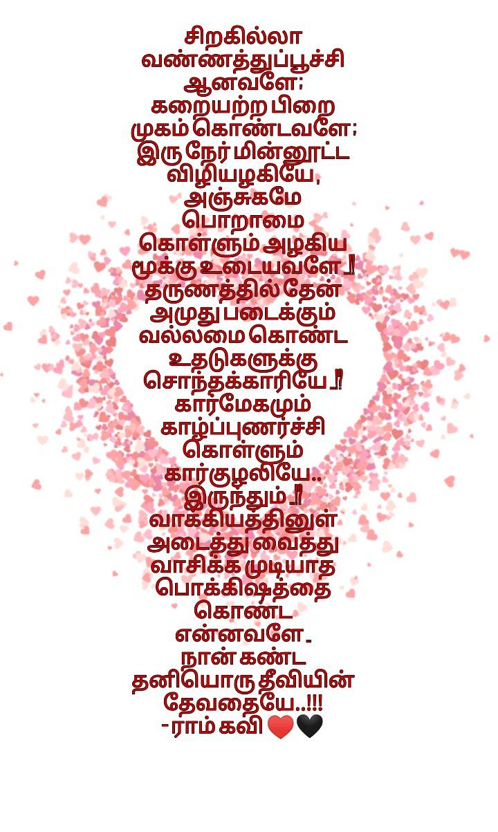 tamil love kavithai images