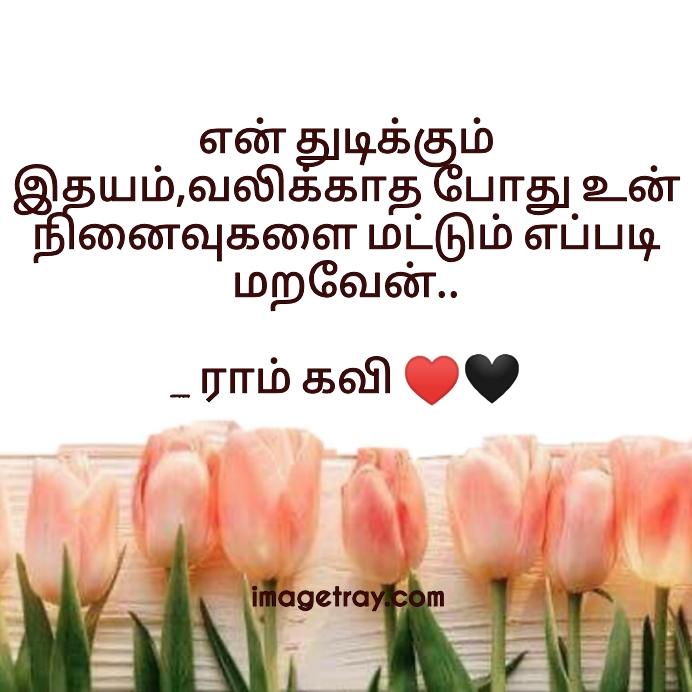 un forgot love