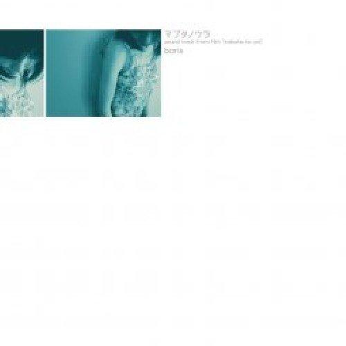 Boris - Soundtrack From Film Mabuta No Ura (2005) [FLAC] Download