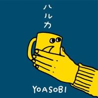 YOASOBI - ハルカ [FLAC / 24bit Lossless / WEB] [2020.12.18]