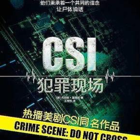 CSI犯罪現場有聲小說在線收聽_懸疑_喜馬拉雅FM