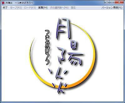 tsuki_title.jpg