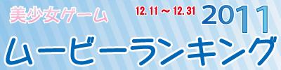 美少女ゲームムービーランキング2011