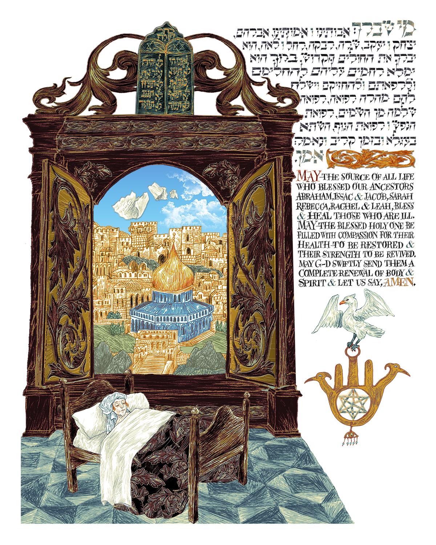 Images About Rezos En Hebreo