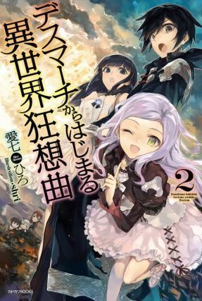 Death March kara Hajimaru Isekai (Light Novel)