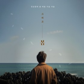 Jung Seung Hwan – Spring Again (MP3)