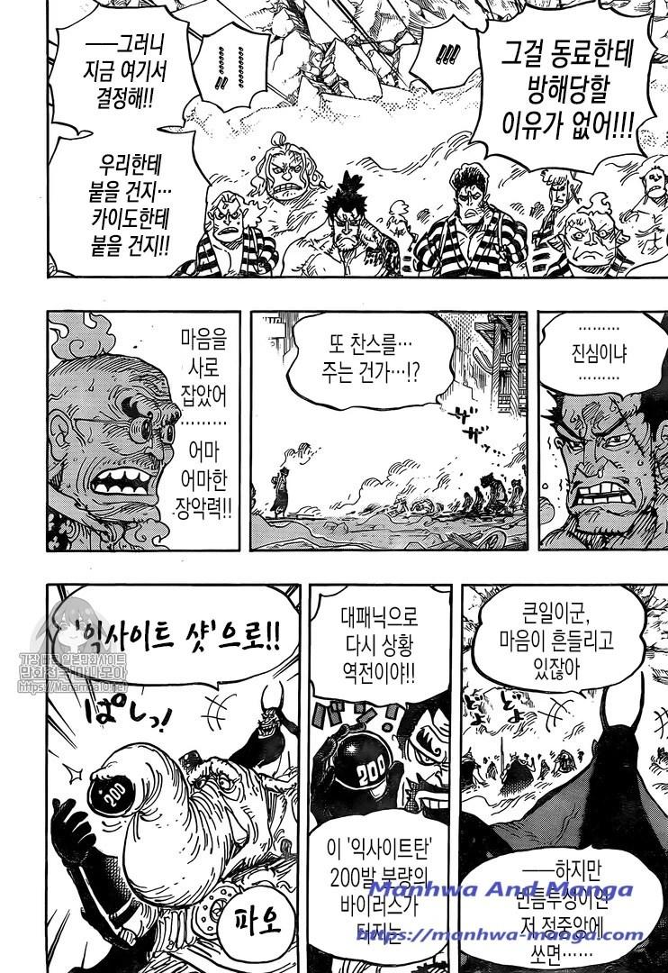 One Piece 949 - 원피스 949화 | Manhwa And Manga