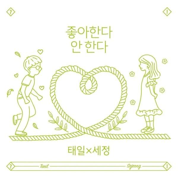 Download TAEIL, Sejeong – TAEIL X SEJEONG Single (좋아한다 안 한다) MP3