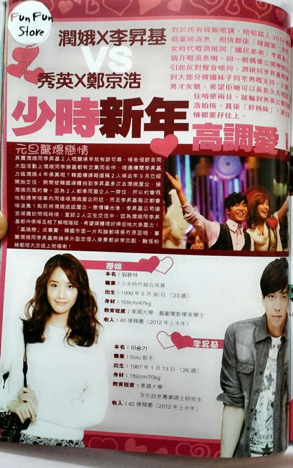 Yoona Seung GI dating allkpop
