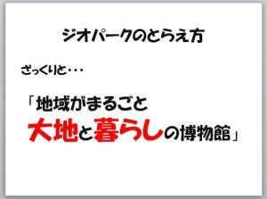 平成22年講演スライド・大地と暮らしの博物館