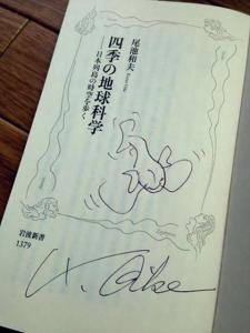 尾池先生のサイン入り著書