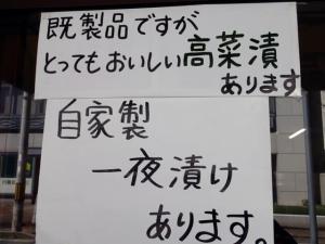 鈴木食料品店のPOP2