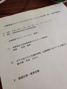 京丹後ビジネスシンポ