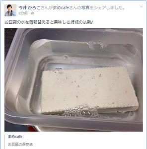 まめcafeFacebookページ3