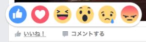 FBいいね