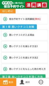 クチコミアプリ