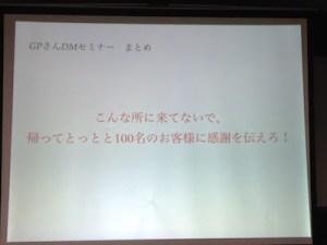 IMG_7922Dm大賞