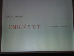 IMG_7924-2DM大賞