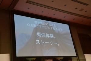 DSC_2819楽天EXPO2016