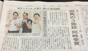 神戸新聞マイスター記事