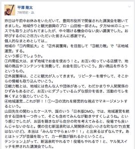山田桂一郎先生