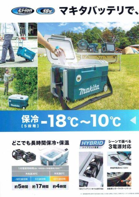 マキタ充電式保冷温庫CW180DZ-3