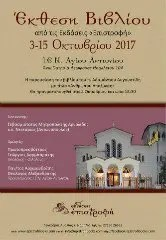 """Έκθεση βιβλίου από τις """"ΕΚΔΟΣΕΙΣ ΕΠΙΣΤΡΟΦΗ"""" 3-15 Οκτωβρίου 2017"""
