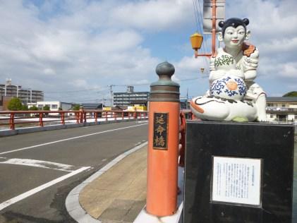 縁起橋(延命橋)