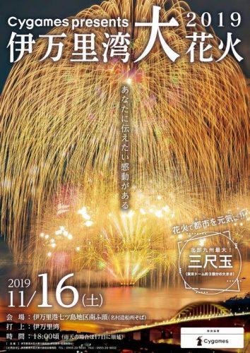poster_oohanabi2019