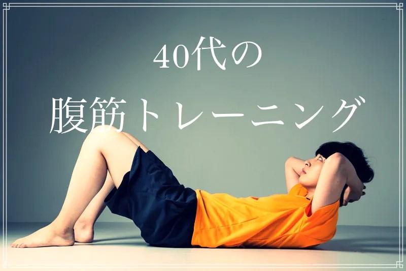 【40代限定】 腹筋の鍛え方。ダイエットは1000円の投資で成功する。