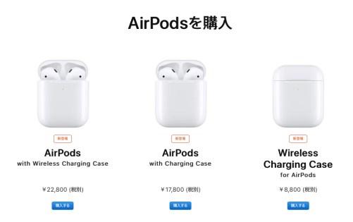 新型AirPods(エアーポッズ)って買う必要あるの?