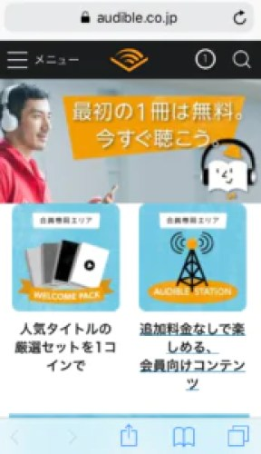 amazon audible 使い方