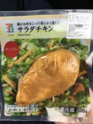 セブンのサラダチキン タンドリー 新発売。どんな味?